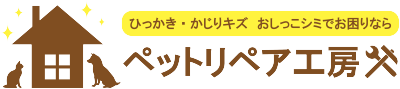 福島県内で柱の引っかきキズ、シミでお困りなら|ペットリペア工房