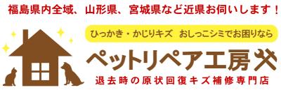 ペットリペア工房 | 福島県内で柱のキズ、シミでお困りなら